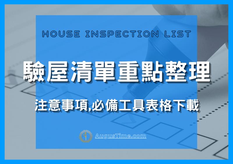 【驗屋清單】重點整理│注意事項有哪些?必備工具表格免費下載
