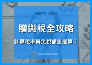 【贈與稅全攻略】計算方式?免稅額稅率幾%?這些申報對象要注意!