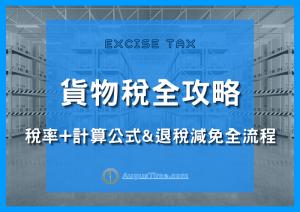 貨物稅稅率,計算,申報查詢,補助退稅減免