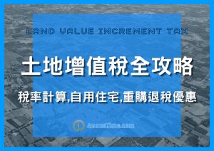 土地增值稅是什麼?稅率計算&試算範例,怎麼申請自用住宅,重購退稅優惠