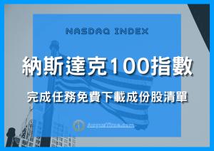 NASDAQ Index,那斯達克100指數成份股,投資ETF,期貨,CFD