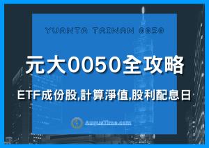 元大0050是什麼,ETF成份股,淨值折溢價,股利配息日,怎麼買?