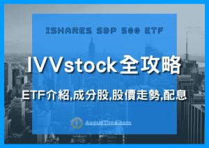 IVV stock,ETF介紹,成分股,股價走勢,配息有多少?