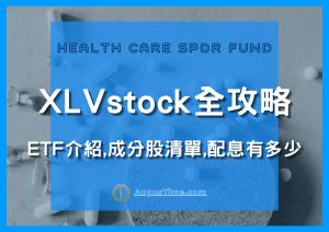 XLV stock,ETF介紹,成分股,股價走勢,配息有多少?