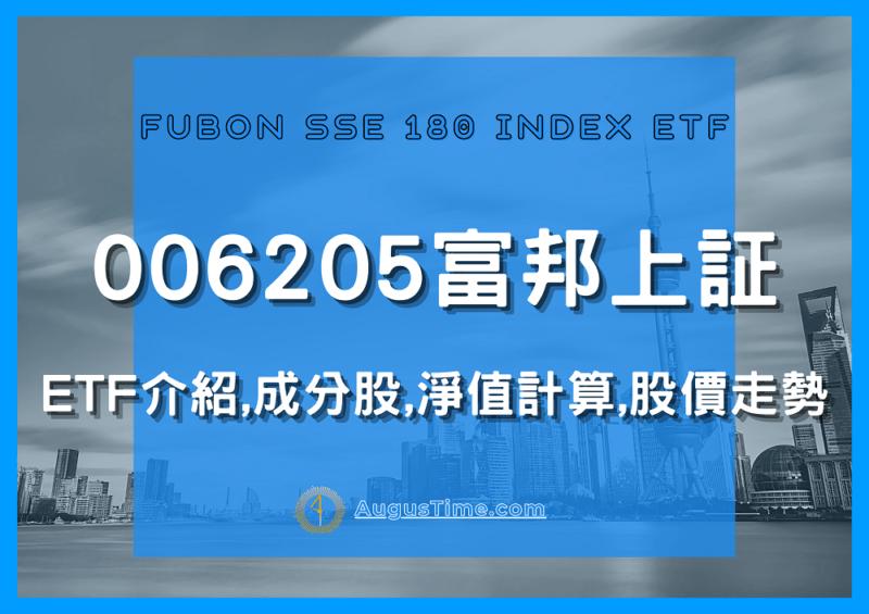 006205富邦上証,ETF成分股,淨值計算,股價即時走勢,有配息嗎?