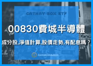 00830國泰費城半導體,ETF,成分股,持股,淨值,股價,有配息嗎?