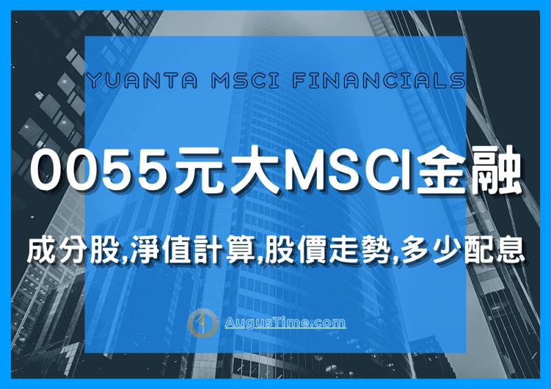 0055元大MSCI金融,ETF,成分股,淨值,股價,配息有多少,除權息日?