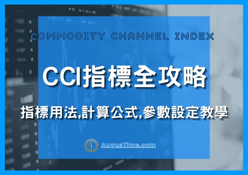 CCI是什麼,指標用法,計算公式,參數設定教學