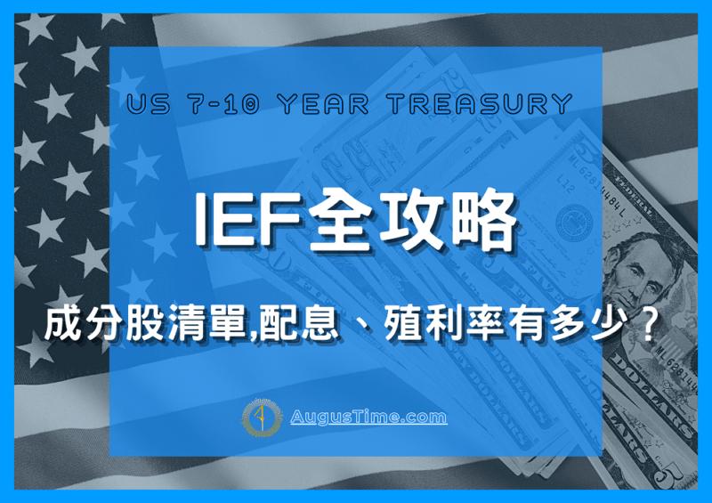 IEF stock,IEF ETF,IEF 成分股,IEF 配息,IEF 殖利率