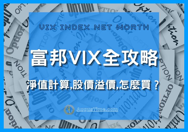 00677U富邦VIX指數是什麼?是股票?淨值怎麼算?股價溢價?怎麼買?