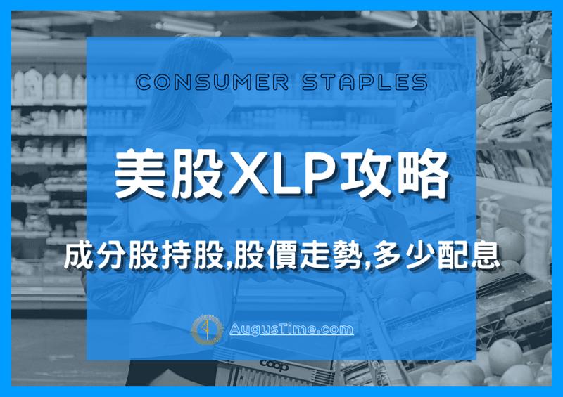 美股XLP stock,XLP ETF,XLP成分股,XLP持股,XLP股價,XLP配息