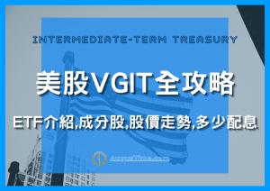 美股VGIT stock,VGIT ETF,VGIT 介紹,VGIT 成分股,VGIT 股價,VGIT 配息
