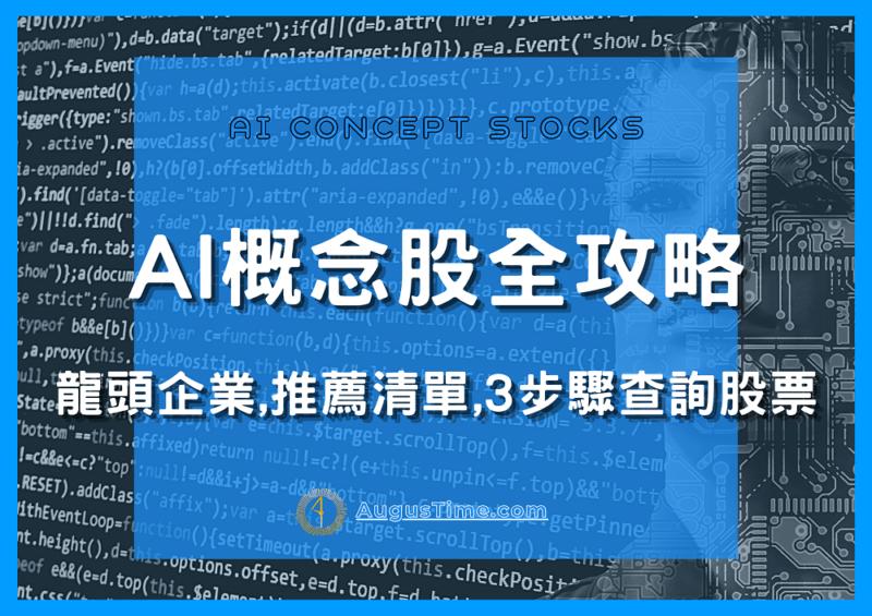 AI概念股2021,AI概念股2020,AI概念股2019,AI概念股有哪些,AI概念股 股票,AI概念股龍頭企業,AI概念股推薦,AI概念股台灣,5G+ AI概念股,