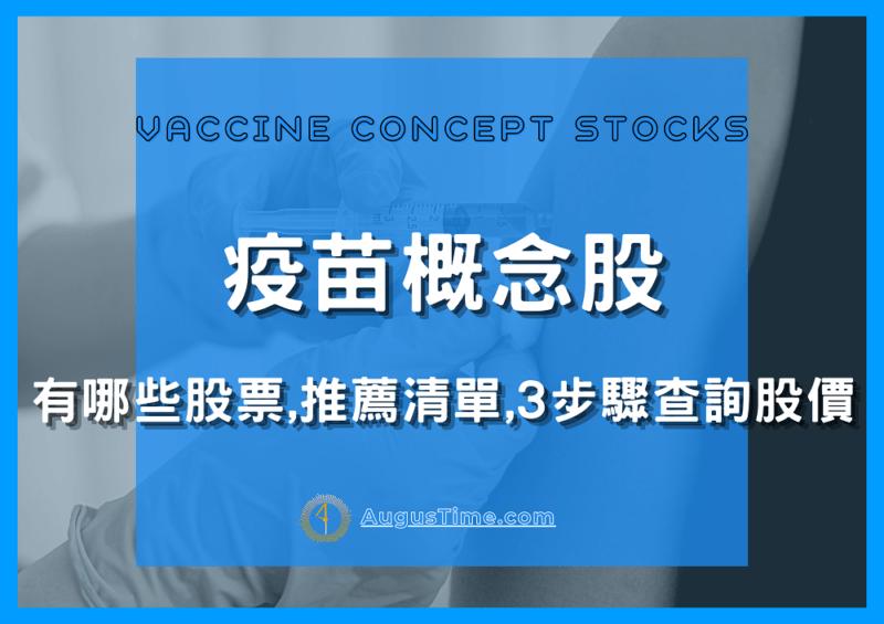 疫苗概念股2021,台灣疫苗概念股,疫苗概念股有哪些,疫苗概念股 股票,疫苗概念股龍頭,疫苗概念股推薦,疫苗概念股股價,疫苗概念股