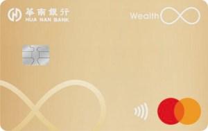 華南銀行 Rich+富家卡