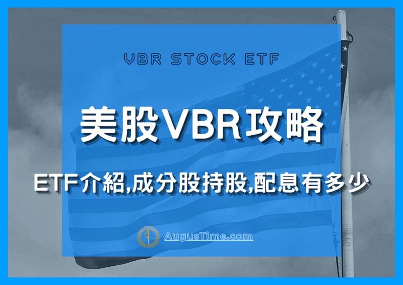 VBR,美股VBR,VBRstock,VBRETF,VBR成分股,VBR持股,VBR配息,VBR除息,VBR股價,VBR介紹,VBR股利