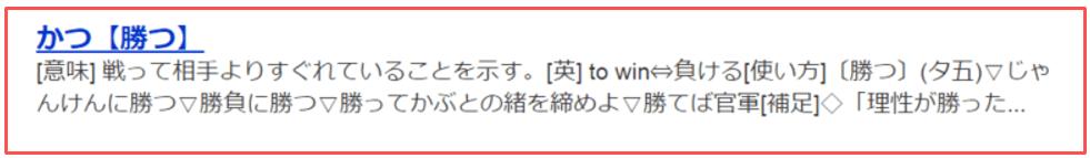 Definição de Verbo em Japonês no Dicionário