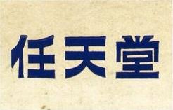 Logotipo da Nintendo em 1889, ainda escrito em kanji.