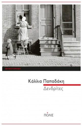Dendritas, en su edición original en griego.