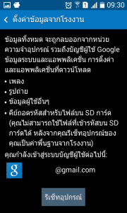 Screenshot_2015-12-24-09-30-46