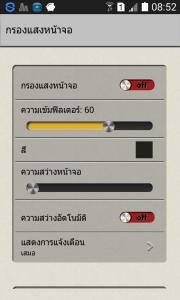 Screenshot_2016-03-31-08-52-12