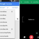 Google translate ใช้กล้องตรวจจับข้อความและแปลทันที