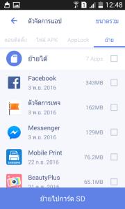 screenshot_2016-11-04-12-48-49