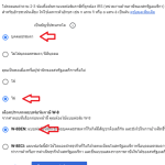 Google Adsense ให้กรอกข้อมูลภาษี
