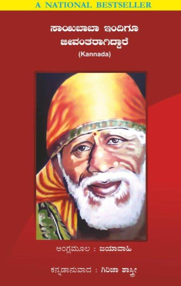 Sai-Baba-Is-Still-Alive-Kannada