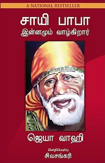 Sai-Baba-Is-Still-Alive-Tamil
