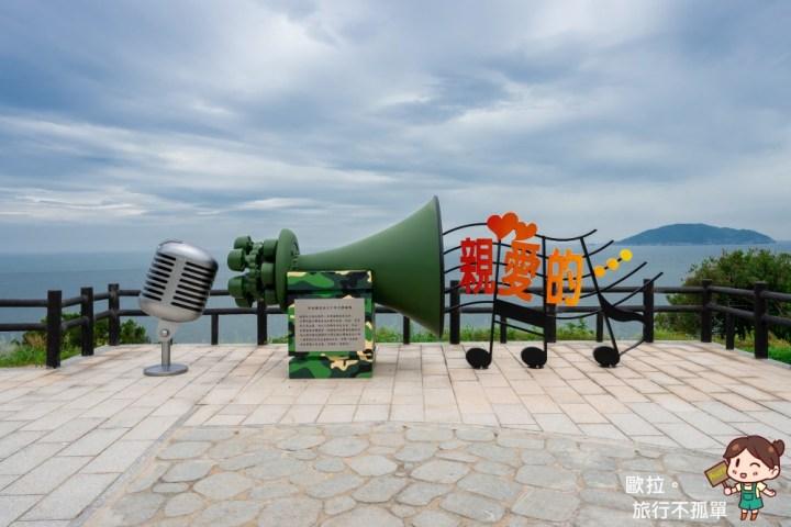 馬祖北竿播音站