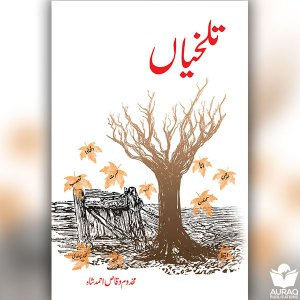 Talkhian Book by Waqas Ahmed Shah - Front