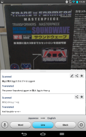 LG's Quick Translate app struggled with the Japanese text on my Transformers.