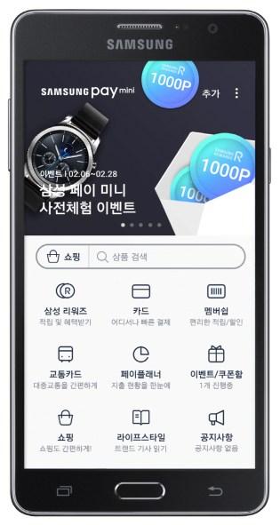 Samsung Pay Mini - App 2