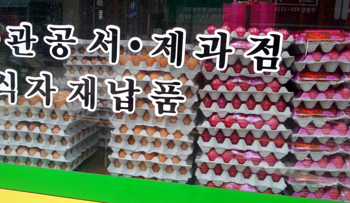 As far as I could tell, this store only sold eggs.