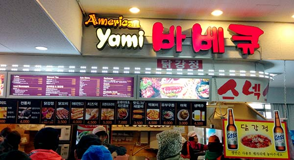 We had traditional Korean food for lunch, but this American place was also an option