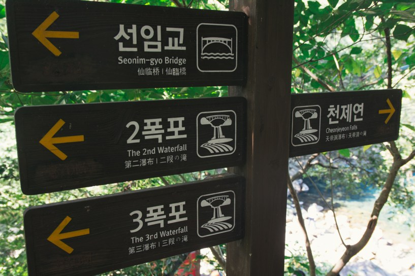 Cheonjeyeon Waterfalls sign