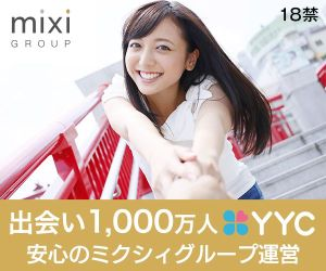 YYC 無料会員登録