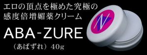 ABA-ZURE