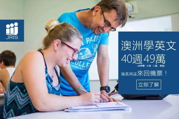 Sun Pacific College – 陽光太平洋國際學院 SPC 語言學校