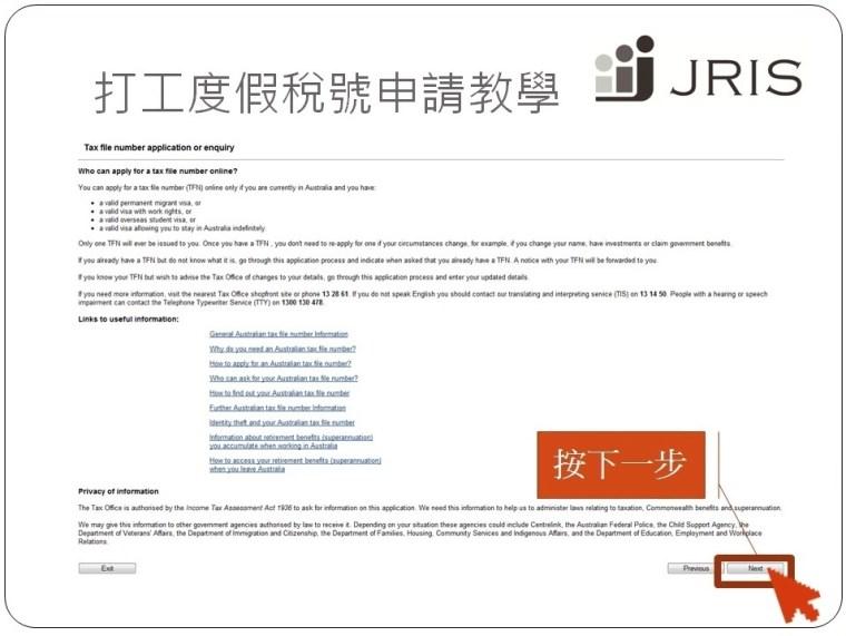 澳洲打工度假【稅號申請 - 圖文教學版】 詳細中文說明