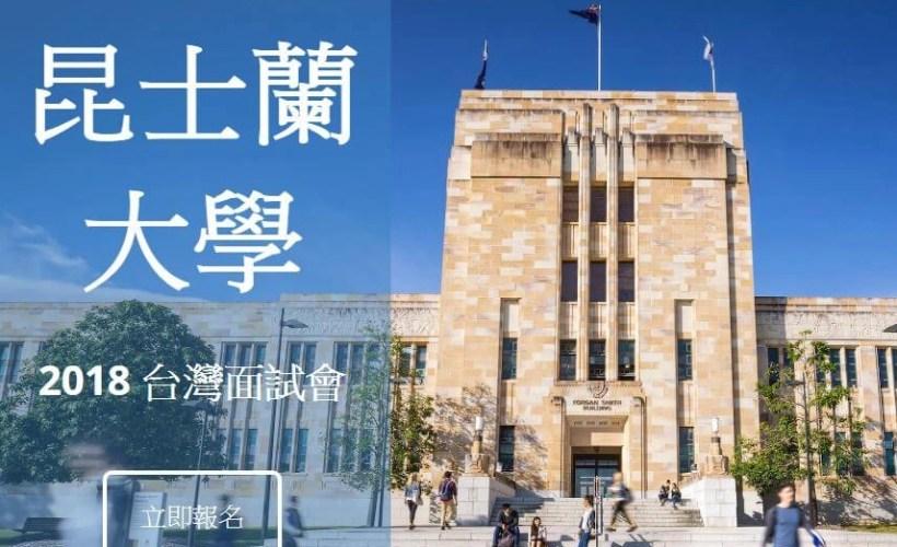 2018 澳洲昆士蘭大學台灣面試會