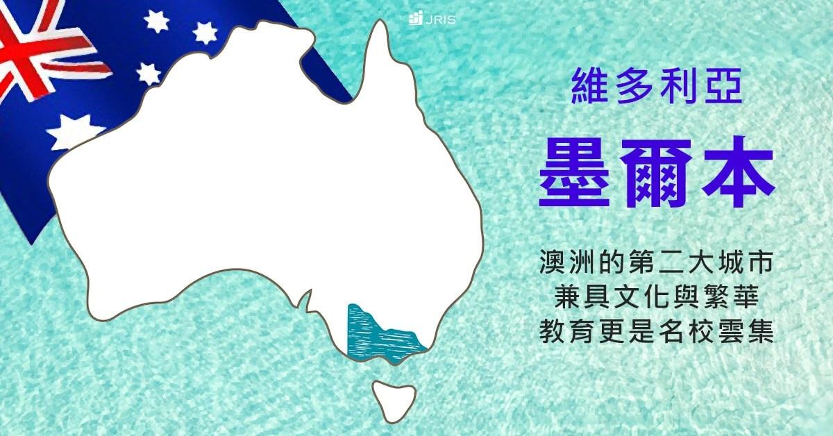 澳洲霍巴特城市生活費用、氣候、工作、讀書環境介紹 (7)