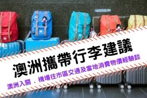澳洲攜帶行李建議 & 澳洲入關 . 機場往市區交通及當地消費物價經驗談-傑瑞斯澳洲留學代辦