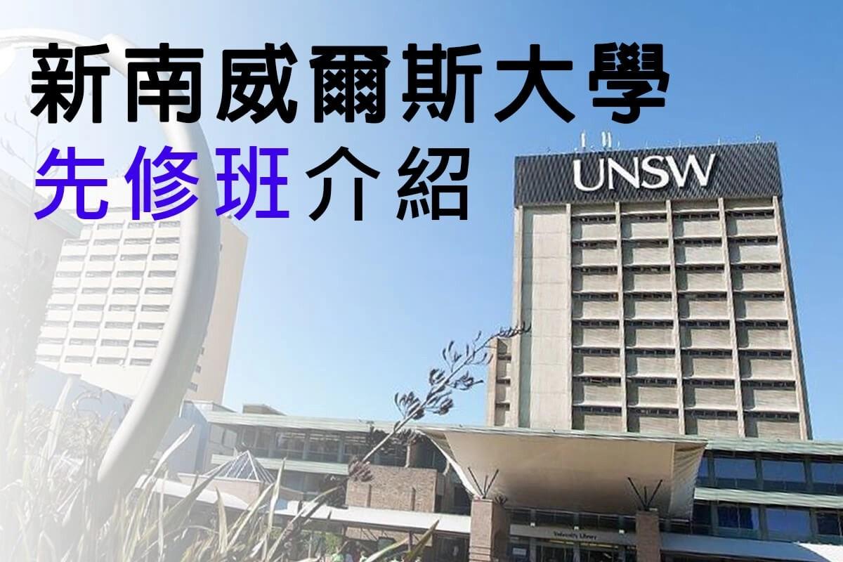 新南威爾斯大學先修班 - UNSW Global - 澳洲留學網 . 傑瑞斯留遊學代辦