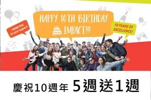 澳洲布里斯本、墨爾本語言學校【慶祝10週年之學費大優惠】英沛英語學院 Impact