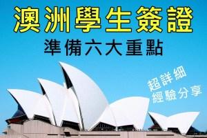 澳洲留學申請【學生簽證】竟然要準備這麼多?學生簽證準備文件 - 澳洲留學網 . 傑瑞斯留遊學代辦