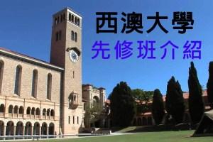 西澳大學先修班 - 克萊爾蒙特校園(Claremont) - 澳洲留學網 . 傑瑞斯留遊學代辦