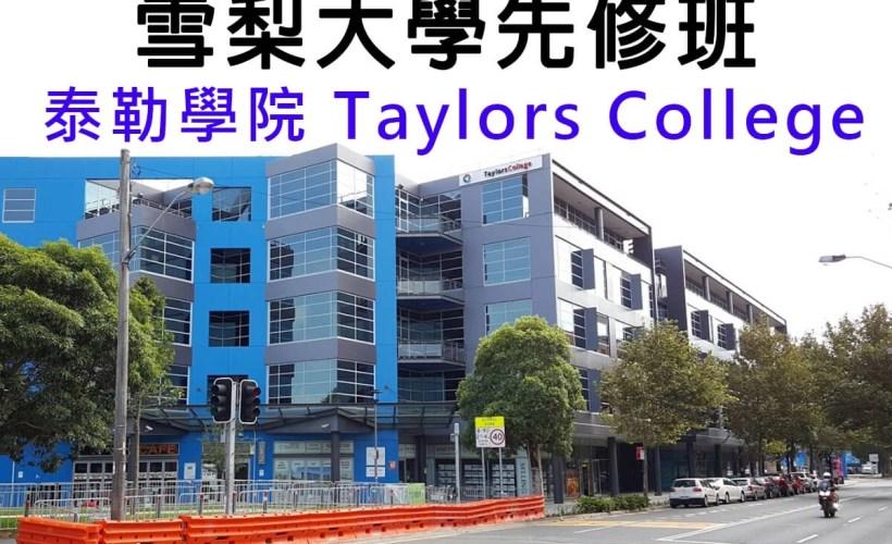 雪梨大學先修班 - 泰勒學院 Taylors College - 澳洲留學網 . 傑瑞斯留遊學代辦