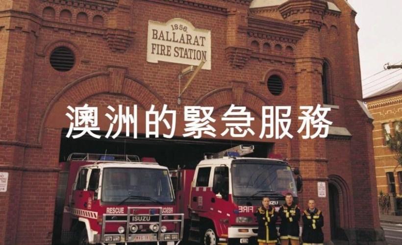 澳洲報警只能打000 中文報案要打哪個號碼• 澳洲留學網 - 傑瑞斯留學代辦